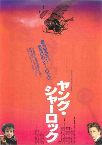 映画チラシ: ヤング・シャーロック ピラミッドの謎(題字タテ)