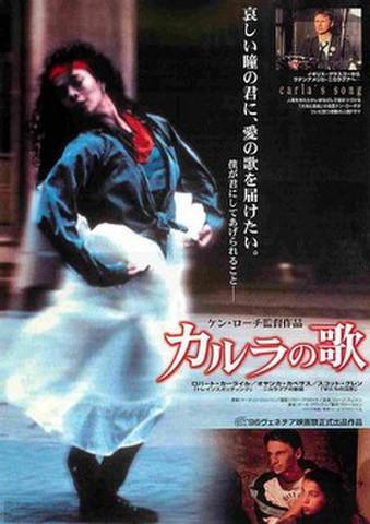 映画チラシ: カルラの歌