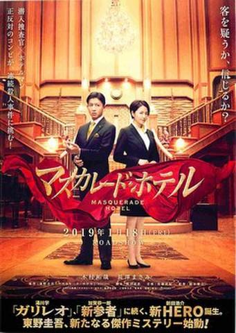 映画チラシ: マスカレード・ホテル