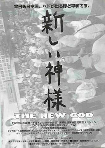映画チラシ: 新しい神様(単色)