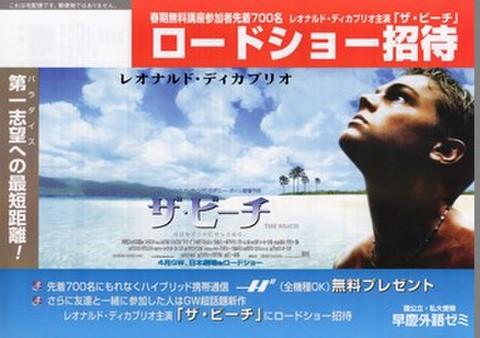 映画チラシ: ザ・ビーチ(A4判・早慶外語ゼミタイアップ)