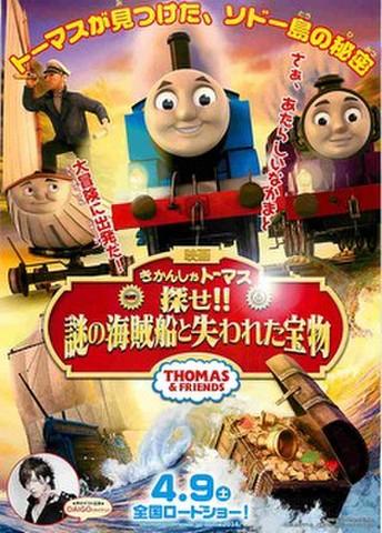 映画チラシ: きかんしゃトーマス 探せ!!謎の海賊船と失われた宝物