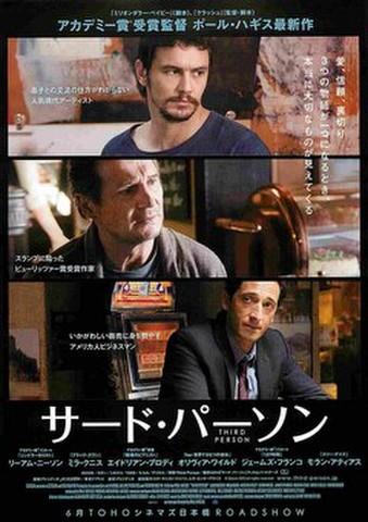 映画チラシ: サード・パーソン(題字白)