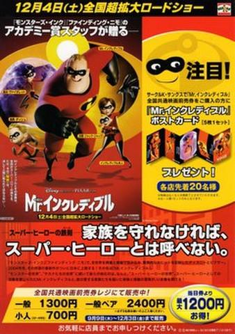 映画チラシ: Mr.インクレディブル(A4判・片面・サンクス発行)