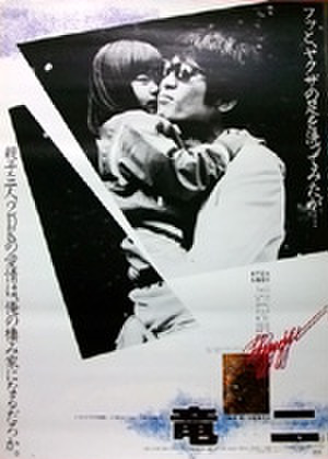 映画ポスター0256: 竜二