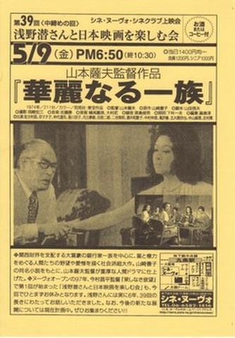 映画チラシ: 華麗なる一族(リバイバル)(小型・単色・片面・シネヌーヴォ)
