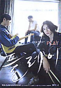 韓国チラシ850: PLAY