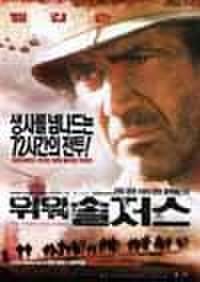 韓国チラシ096: ワンス・アンド・フォーエバー