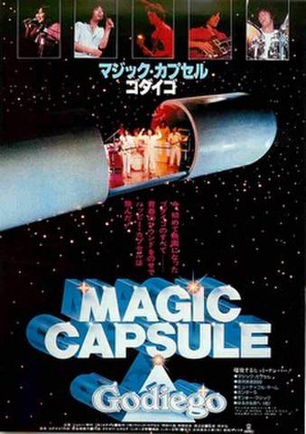 映画チラシ: マジック・カプセル ゴダイゴ