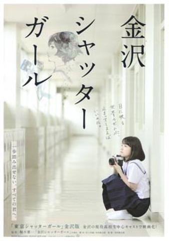映画チラシ: 金沢シャッターガール