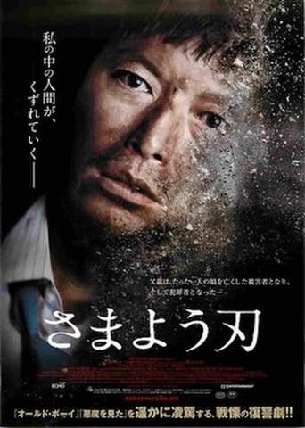 映画チラシ: さまよう刃(韓国)