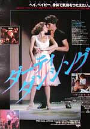 映画ポスター0157: ダーティ・ダンシング