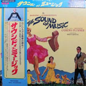 LPレコード027: サウンド・オブ・ミュージック