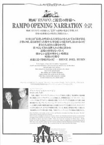 映画チラシ: RAMPO INTERNATIONAL VERSION(単色・片面・RAMPO OPENING NARRATION全訳)