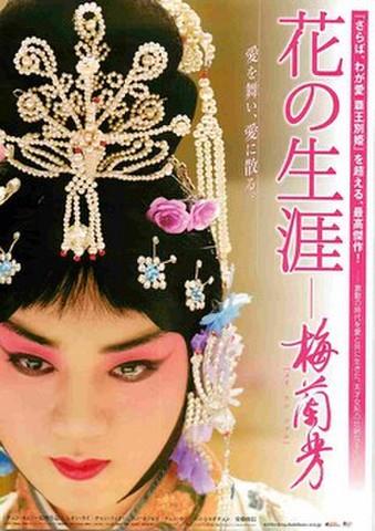 映画チラシ: 花の生涯 梅蘭芳