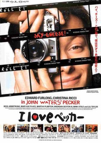 映画チラシ: I love ペッカー