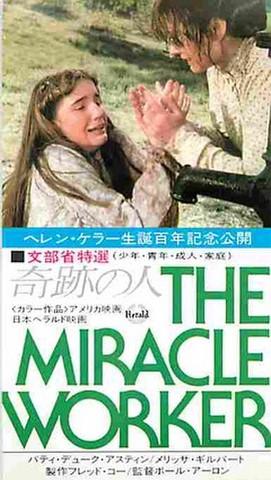 奇跡の人(ポール・アーロン)(半券)
