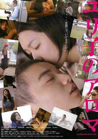 映画チラシ: ユリ子のアロマ