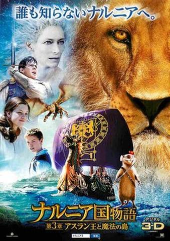 映画チラシ: ナルニア国物語 第3章アスラン王と魔法の島(人物あり)
