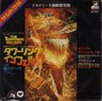 EPレコード259: タワーリング・インフェルノ