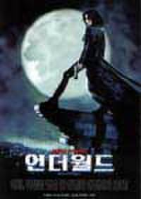 韓国チラシ051: アンダーワールド