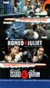 タイチラシ0721: ロミオ+ジュリエット/すべてをあなたに