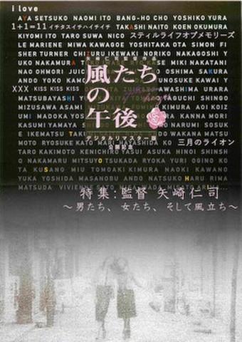 映画チラシ: 【矢崎仁司】風たちの午後デジタルリマスター版公開記念 特集:監督矢崎仁司~男たち、女たち、そして風立ち~