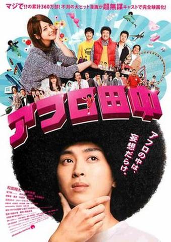 映画チラシ: アフロ田中
