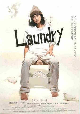 映画チラシ: Laundry