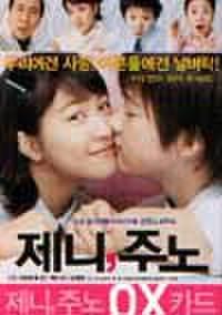 韓国チラシ674: ジェニ、ジュノ