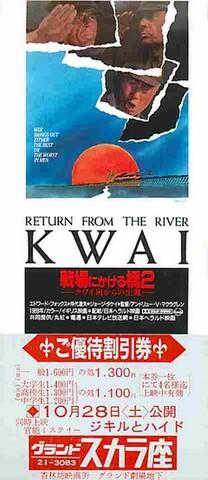 戦場にかける橋2 クワイ河からの生還(割引券)