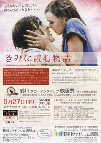 映画チラシ: きみに読む物語(A4判・ホール版・鴨川グローイングアップ映画祭)