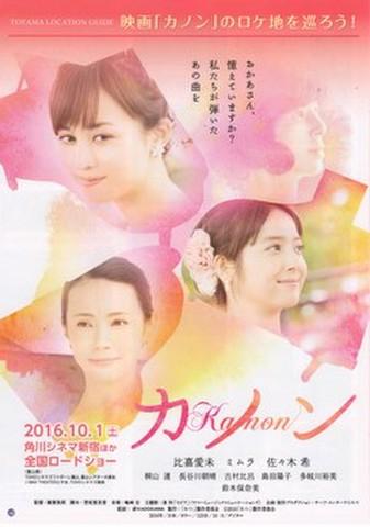 映画チラシ: カノン(比嘉愛未)(2枚折)