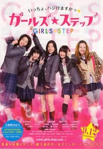 映画チラシ: ガールズ★ステップ(小型)