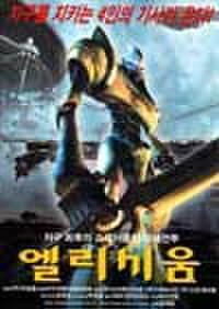 韓国チラシ034: エリシウム