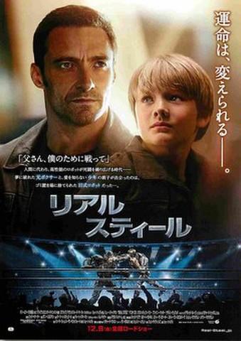 映画チラシ: リアルスティール(運命は~)