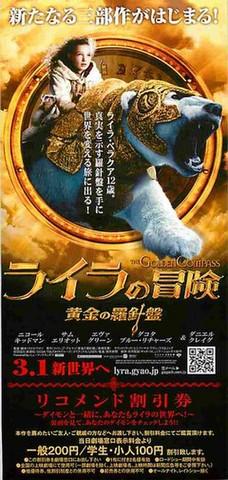 ライラの冒険 黄金の羅針盤(割引券・新たなる三部作~)