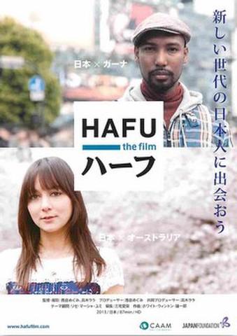 映画チラシ: ハーフ