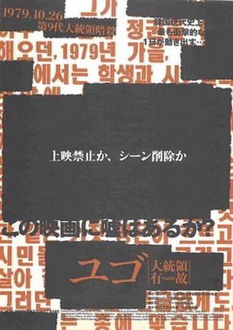 映画チラシ: ユゴ 大統領有故(人物なし)