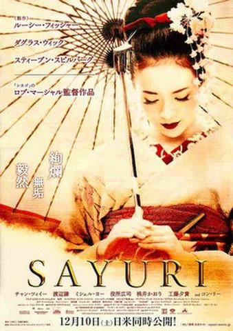 映画チラシ: SAYURI