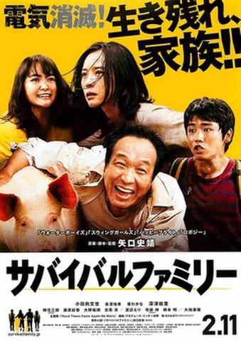 映画チラシ: サバイバルファミリー(矢口史靖)(写真4人)