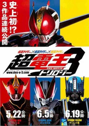 映画チラシ: 仮面ライダー×仮面ライダー×仮面ライダー 超電王3(史上初!?)