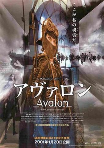 映画チラシ: アヴァロン