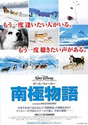 映画チラシ: 南極物語(ポール・ウォーカー)