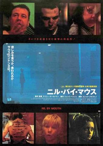映画チラシ: ニル・バイ・マウス