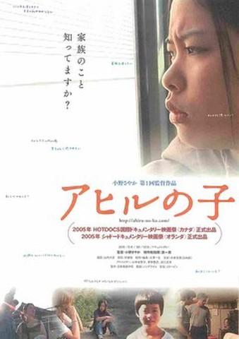 映画チラシ: アヒルの子