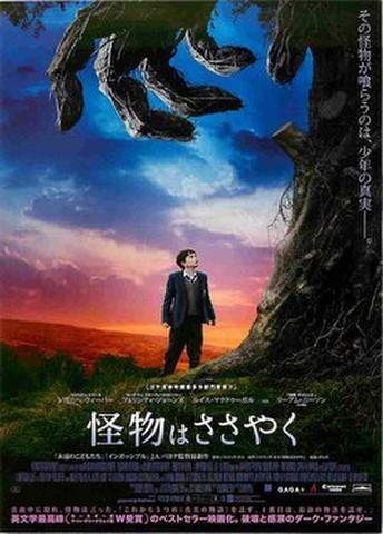 映画チラシ: 怪物はささやく(その怪物が喰らう~)