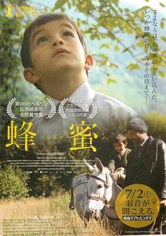 映画チラシ: 蜂蜜(2枚折・羽音が聞こえる~コピーあり)