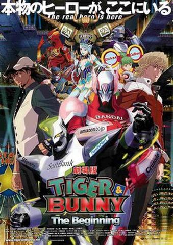映画チラシ: TIGER & BUNNY The Beginning(2枚折)