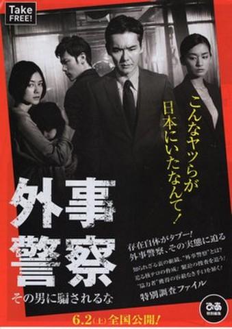 映画チラシ: 外事警察(冊子・ぴあタイアップ)